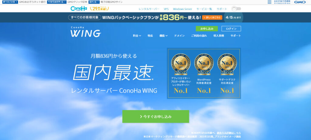 ConohaWING公式サイト