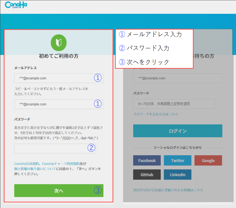 ConohaWING申し込みページ紹介