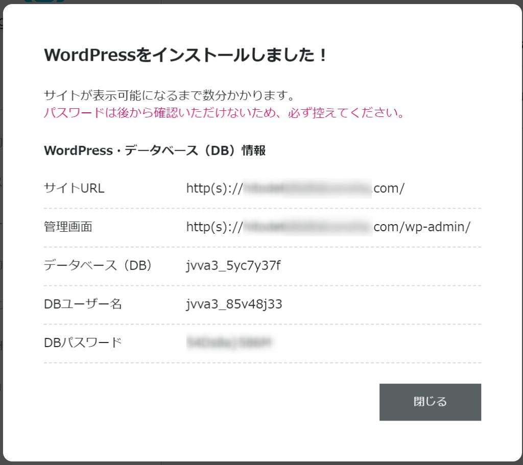 WordPressインストール完了画面